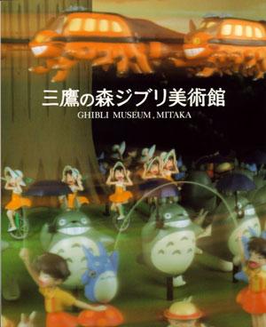 Ghibli Museum, Mitaka - Book